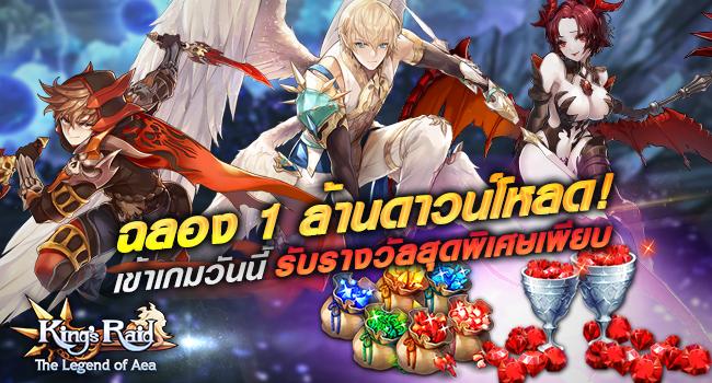 King's Raid11517-0