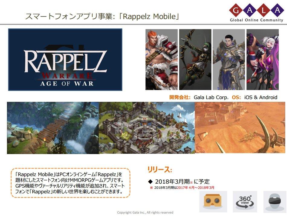 Rappelz-Mobile-00