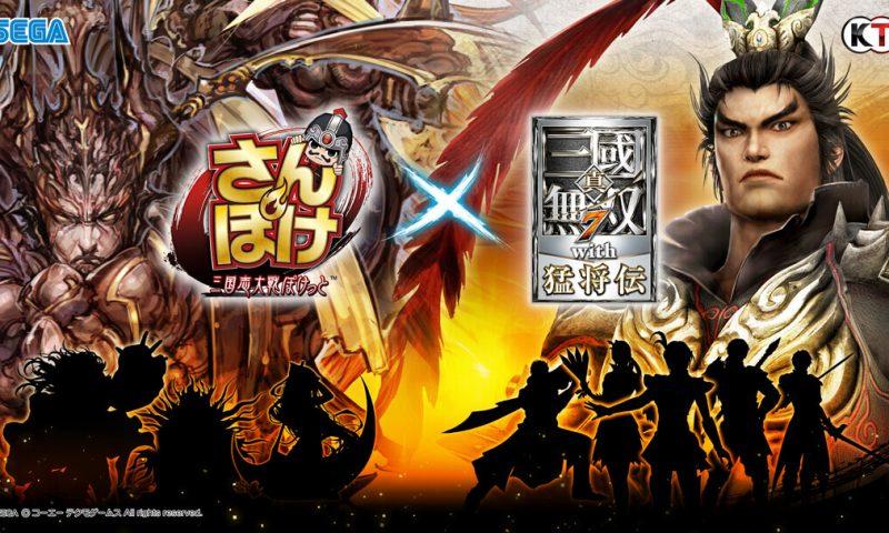 ฟินมั้ยสามก๊กมุ้งมิ้ง Sangokushi Taisen Pocket ปะทะ Dynasty Warriors 8
