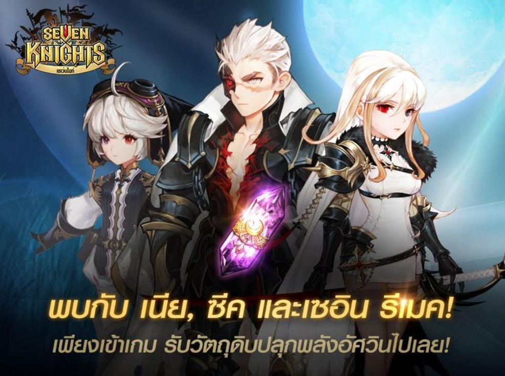 Seven Knights25517 0
