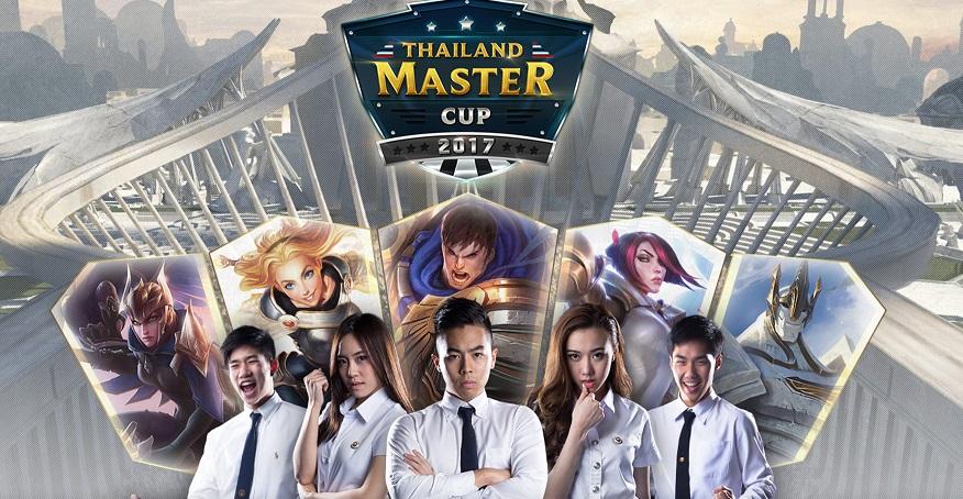 พร้อมยัง ศึก LoL ใน Thailand Master Cup 2017 เปิดรับสมัครก๊วนแล้ว