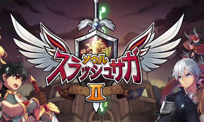 มาแล้วจ้า Soul Slash Saga 2 เกมแอคชั่น RPG แนวเดินตะลุยฟันมันส์ทะลัก