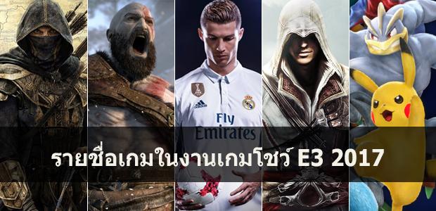 แย้มรายชื่อเกมฟอร์มยักษ์ ร่วมมหกรรมเกมโชว์ E3 2017
