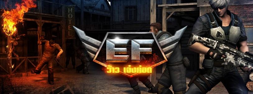 EF ว้าวเจ๋งค่อด เกมสาย FPS นัดรัวกระสุนรอบ CBT 28 มิ.ย.นี้
