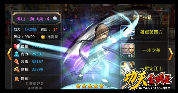Kungfu All Star 02