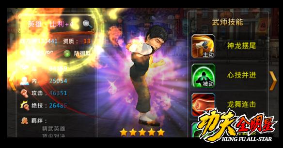 Kungfu All Star 03