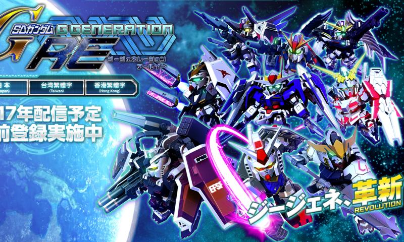 เกมหุ่นรบกันดั้มในตำนาน SD Gundam G Generation RE ลงสโตร์แล้วจ้า