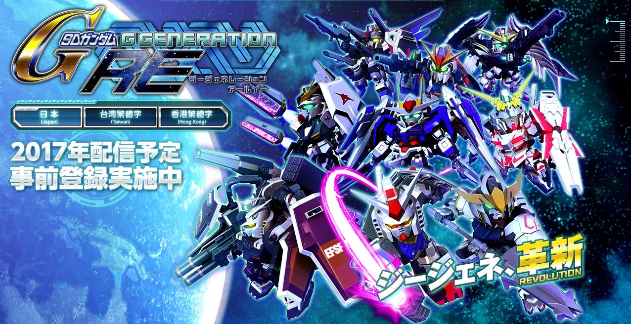 SD Gundam G Generation RE cover