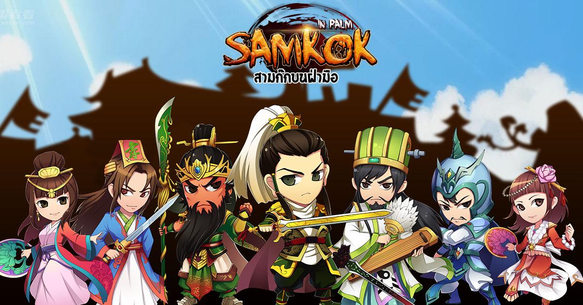 Samkok in Palm29617 1
