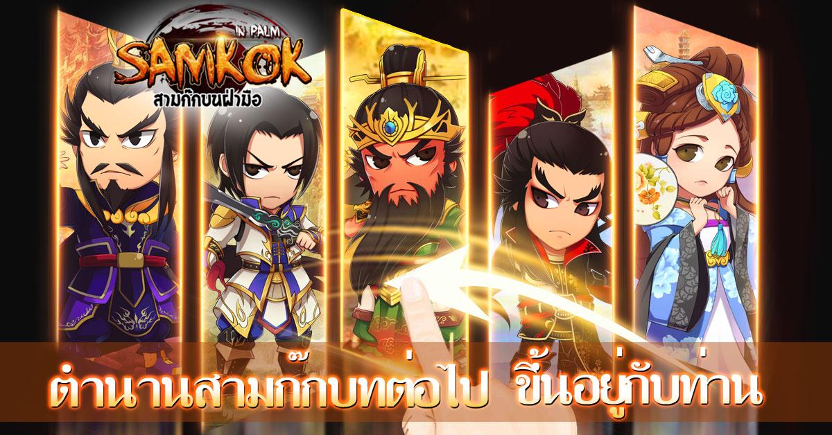 Samkok in Palm29617 5