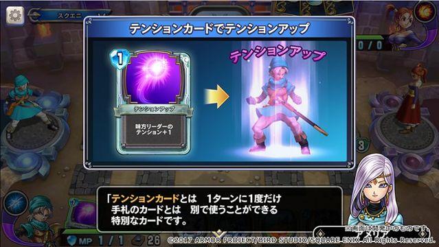 dragon quest rivals 004