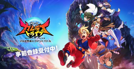 เกม RPG จากมังงะมาใหม่ Kamurai Tribe ท้าฟินกับรอบ CBT วันนี้