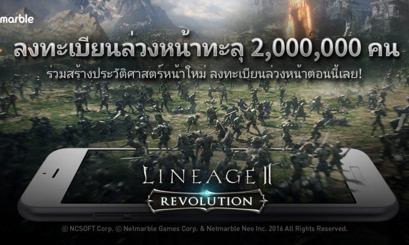 พุ่งปรี๊ด Lineage 2 Revolution เปิดลงทะเบียน 39 วันยอดทะลุ 2 ล้านไอดี