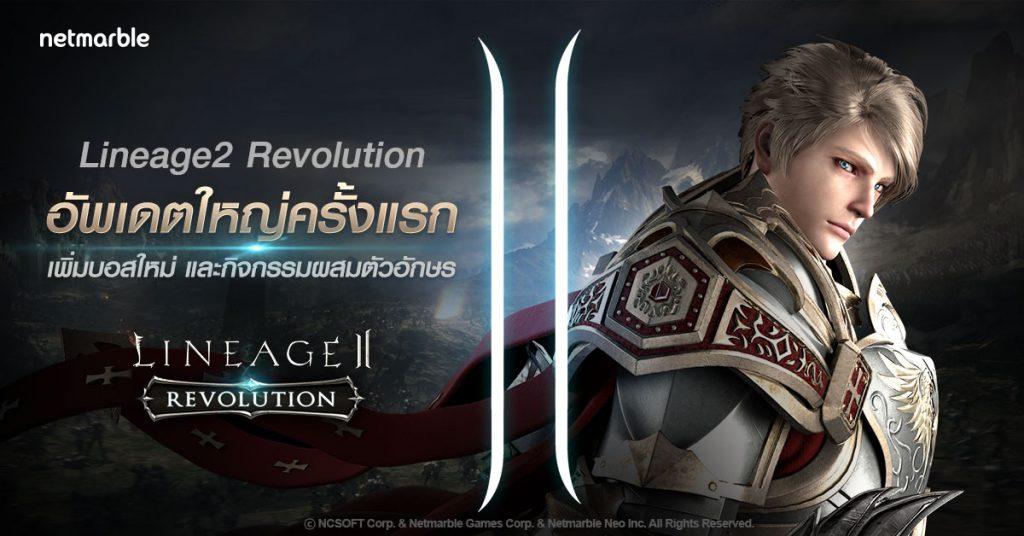 lineage 2 revolution update 28617 03