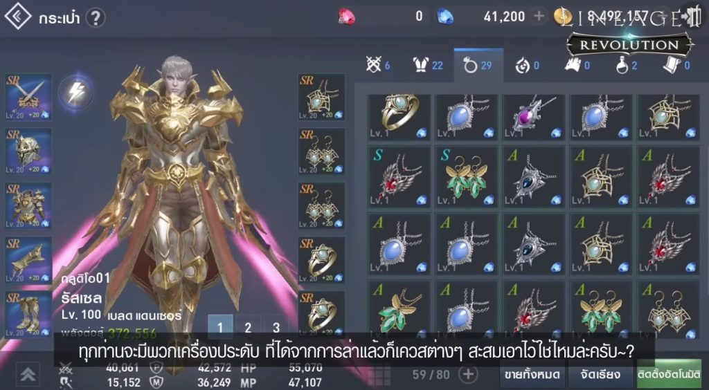 lineage 2 top 4 tick 01