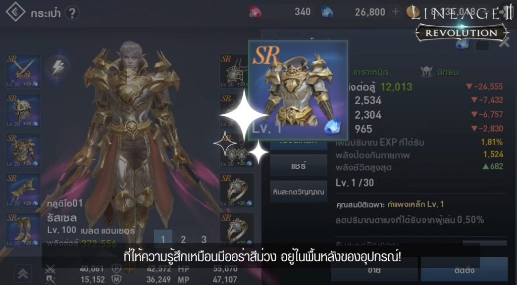 lineage 2 top 4 tick 02