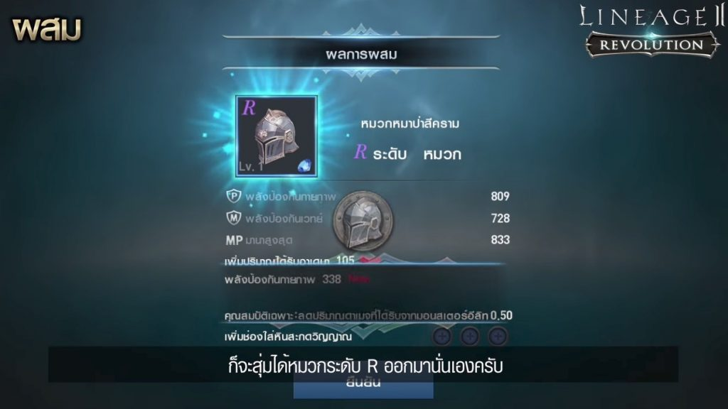 lineage 2 top 4 tick 05