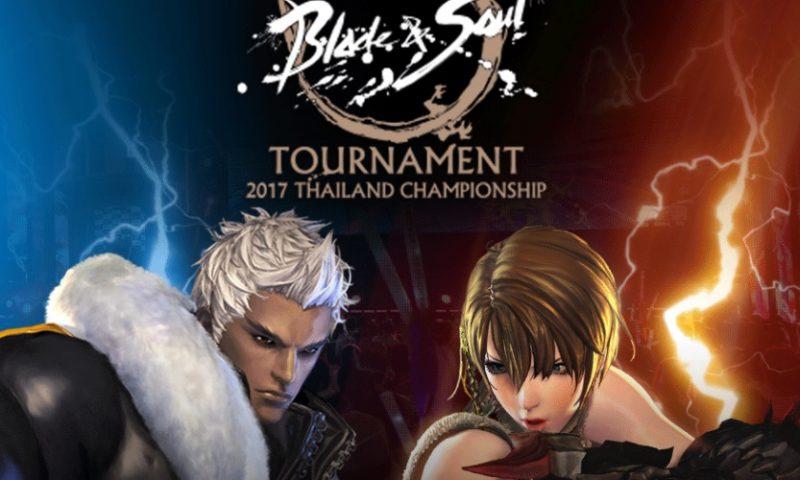 Garena เล็งเปิดศึก Blade and Soul Thailand Championship 2017
