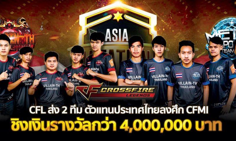 ร่วมเชียร์สองทีมไทย ลุยศึก Crossfire Mobile Asia Invitational 2017