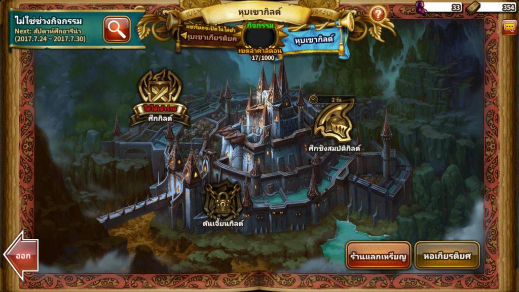 Dragon Blaze update 26717 08