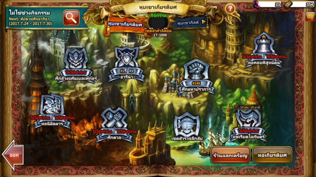 Dragon Blaze update 26717 09