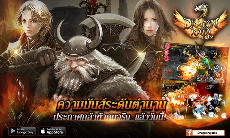 Dragon Raja MX ฟื้นคืนชีพบนสโตร์ Android และ iOS