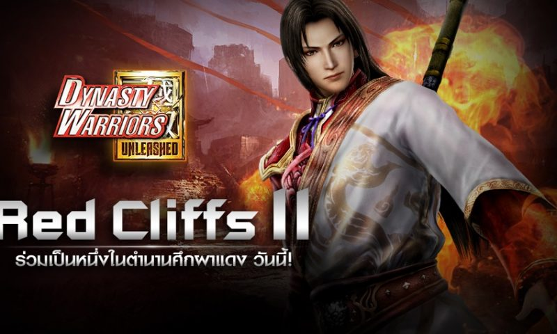 Dynasty Warriors: Unleashed Red Cliffs II อัพศึกผาแดง Chapter 8