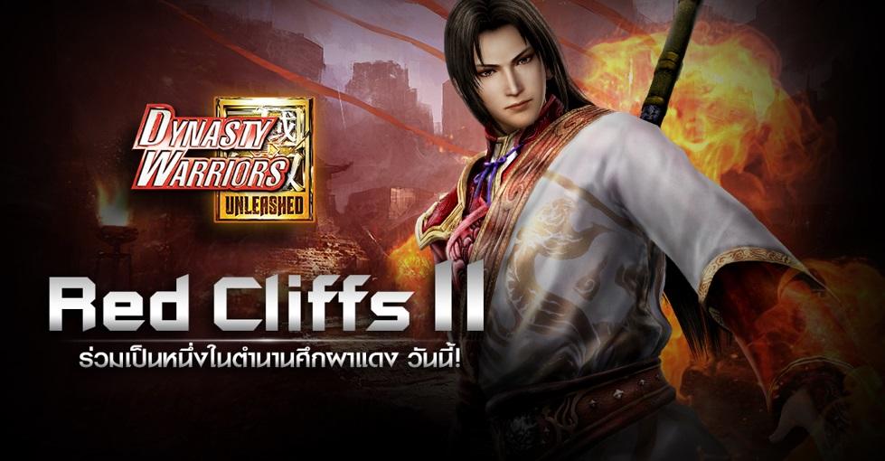 Dynasty Warriors27727 1