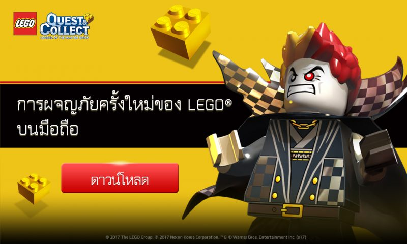 LEGO Quest & Collect บุกสโตร์ 14 ประเทศในทวีปเอเชียแล้ว