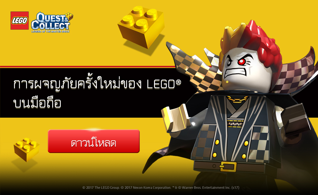 LEGO Quest14717 000