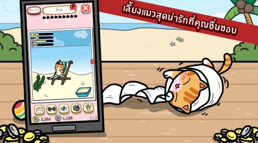 LINE Cats5717 4