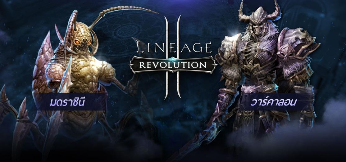 Lineage2 Revolution12717 00
