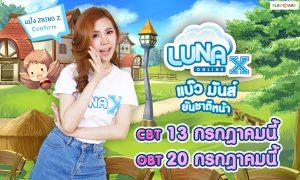 พร้อมนะ Luna X Online ย้ำจัด CBT 13 ก.ค. นี้ ตอนเที่ยงตรง