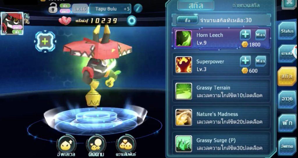 Monster Play 4717 03