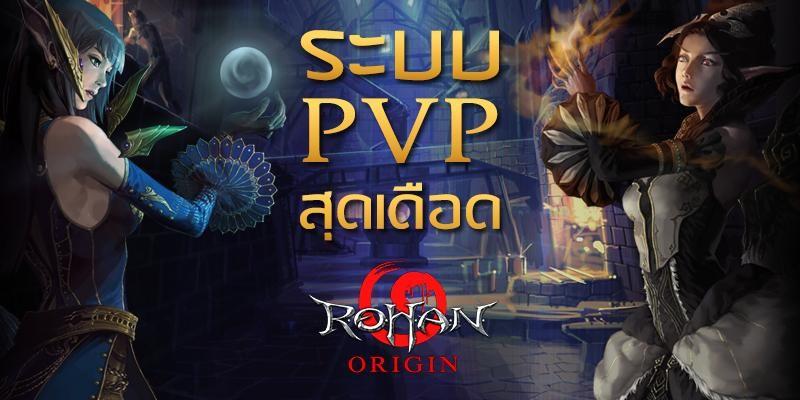 Rohan Origin ไกด์ระบบ Free PK