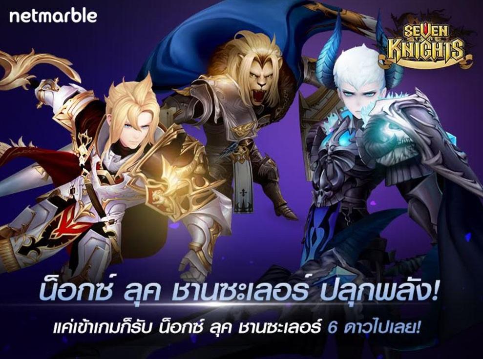 Seven Knights20717 2