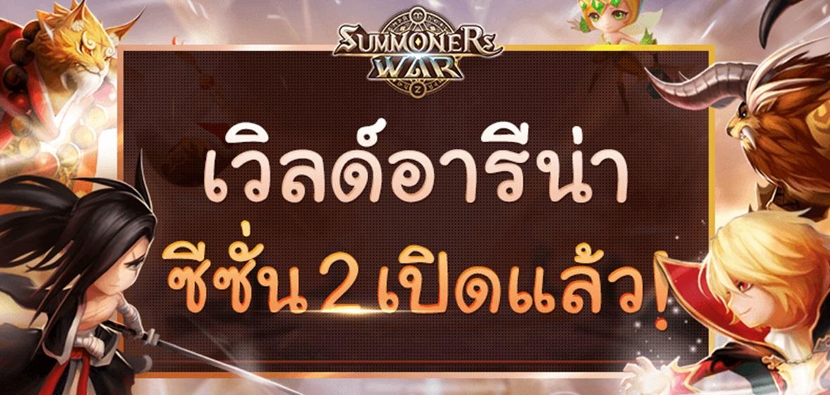 Summoners War31717 0