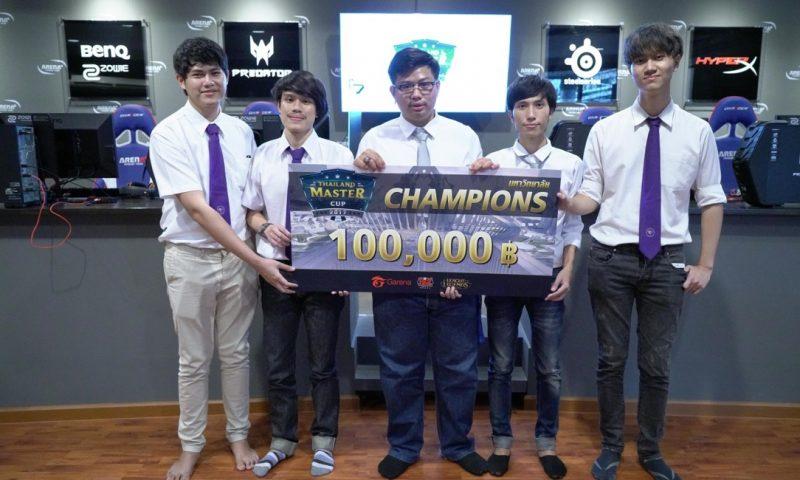 Thailand Master Cup 2017 ม.กรุงเทพคว้าแชมป์ พร้อมไป LICC 2017 SEA
