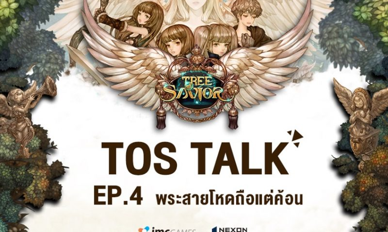 Tree of Savior Talk EP4 พระสายโหดถือแต่ค้อน