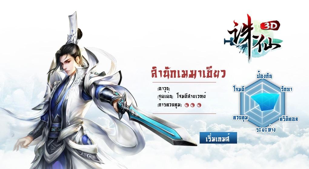 ZhuXian28717 5