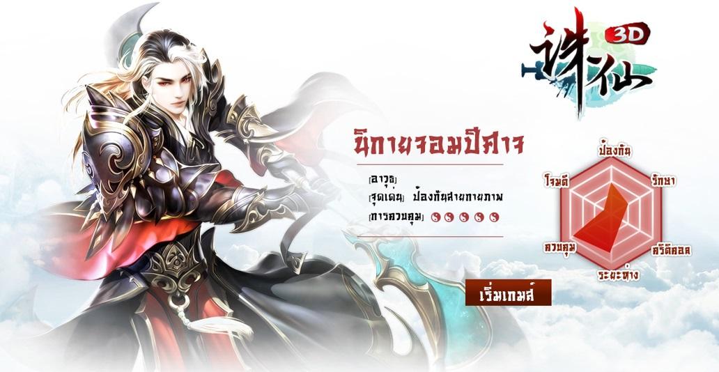 ZhuXian28717 7