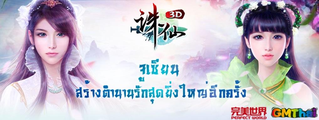 ZhuXian28717 9