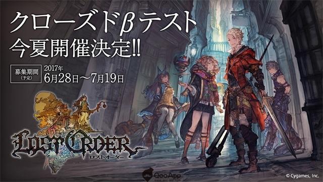 Lost Order แย้มข้อมูล 4 ตัวละคร เผยโลกเทคโนปะทะเวทย์สุดอลัง