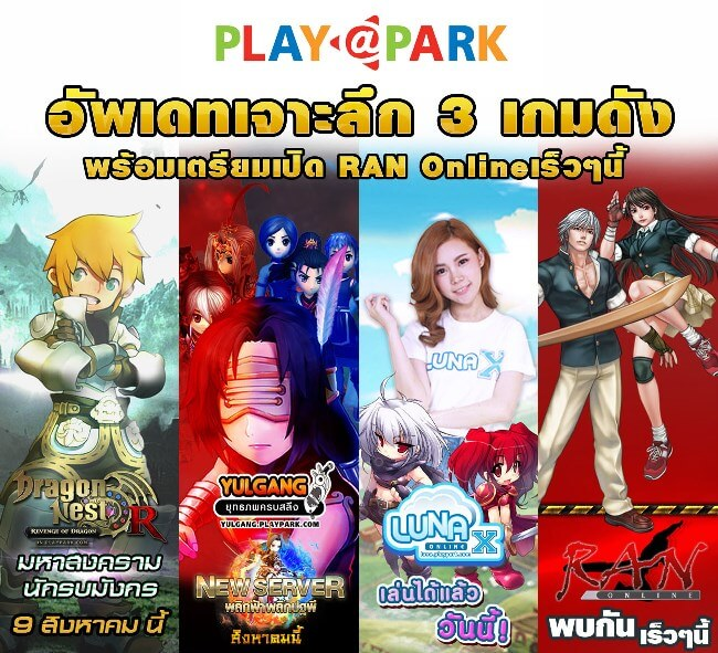 playpark update news 01