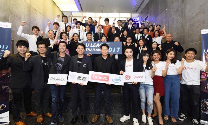 ม.กรุงเทพเจ้าภาพ U League Thailand 2017ดันเยาวชนไทยแข่งE-Sports สร้างสรรค์มีรายได้