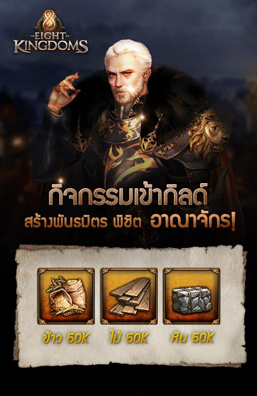 8 Kingdoms29827 5
