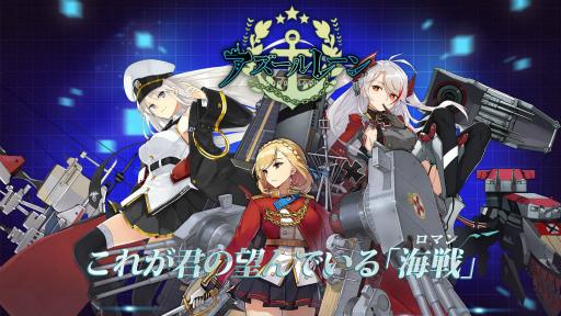 มาแล้วจ้า Azur Lane เกมป่วยเรือเวอร์ชั่นญี่ปุ่น รีบไปลงชื่อลุ้นรางวัลกันด่วน