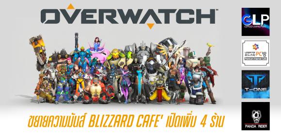 สาวก Overwatch มันส์ให้ยับ Blizzard Café เปิดบริการเพิ่มอีก 4 ร้าน