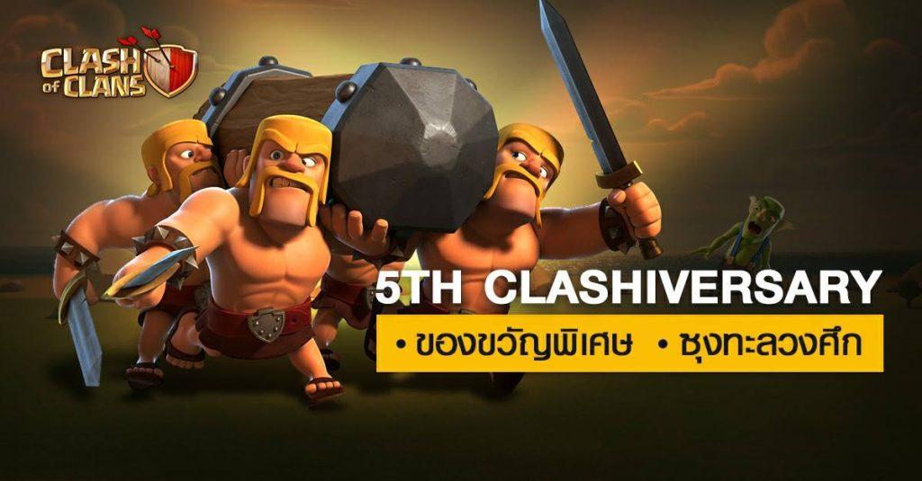 Clash of Clans Battle Ram 01