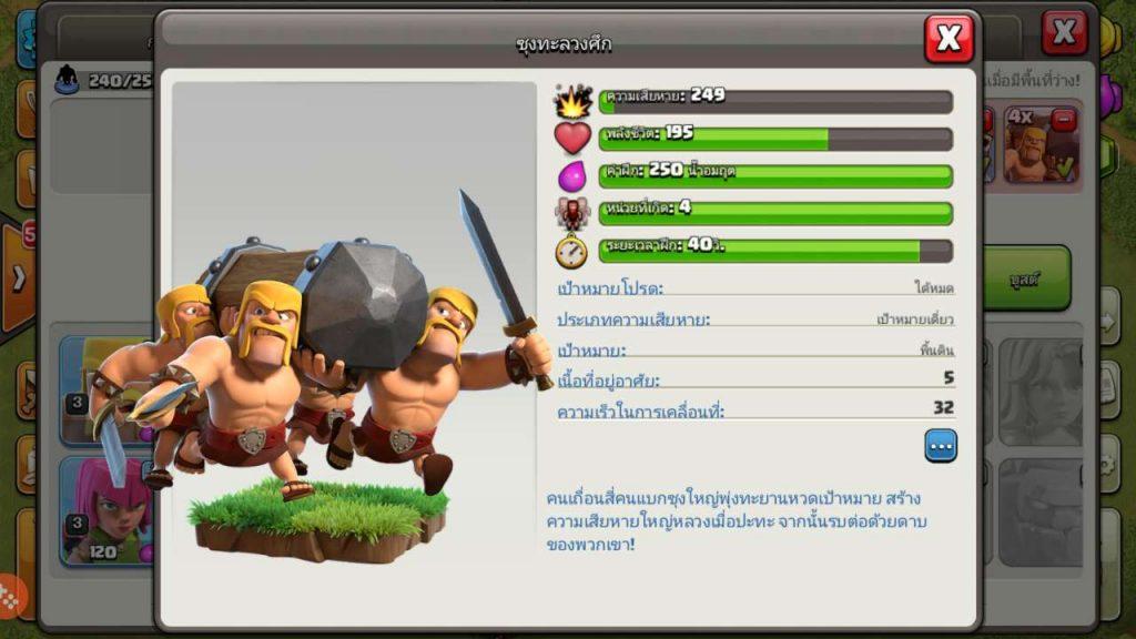 Clash of Clans Battle Ram 03